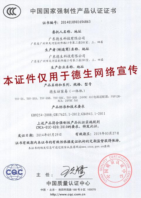 访客易产品3C认证